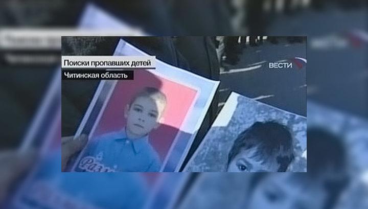 Пропавшие в Забайкалье дети живы