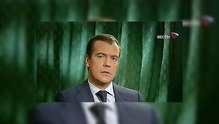 Медведев: мы подготовились к проблемам на мировом рынке
