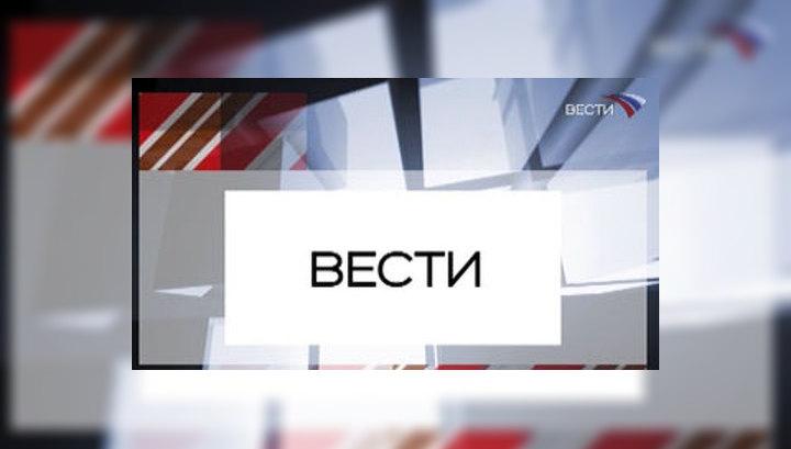 """В Сербии будут смотреть """"Вести"""" бесплатно"""