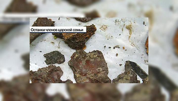 Группа уральских ученых будет присутствовать на экспертизе останков семьи Романовых