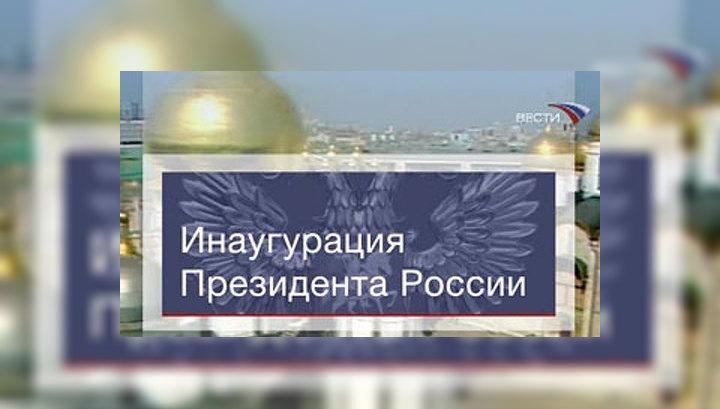 """Mail.Ru и """"Вести"""" покажут инаугурацию президента и военные парады"""
