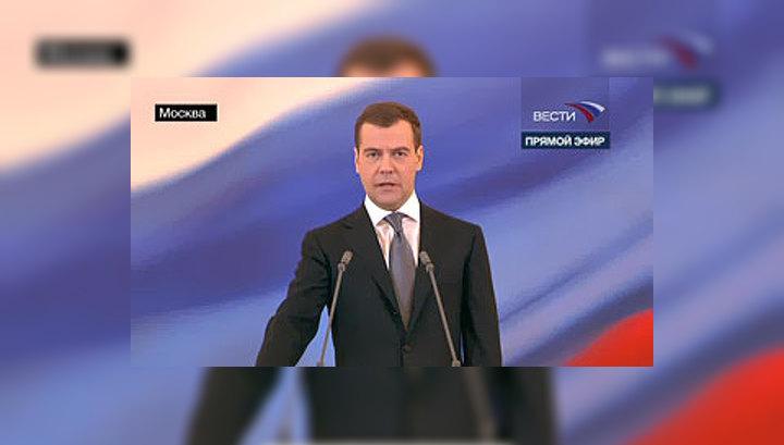 Дмитрий Медведев вступил в должность президента Российской Федерации