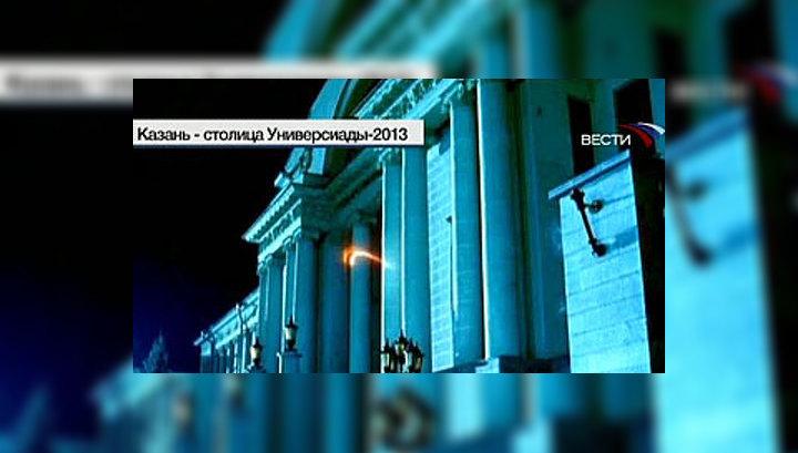 Универсиада-2013 пройдёт в Казани