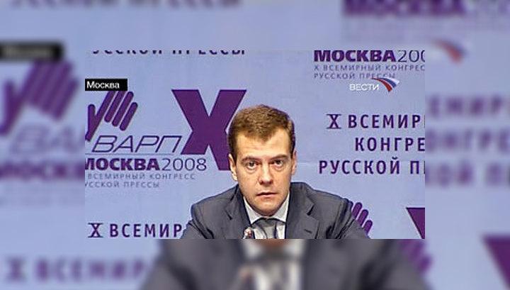 Медведев: необходимо добиваться появления кириллических доменных имен