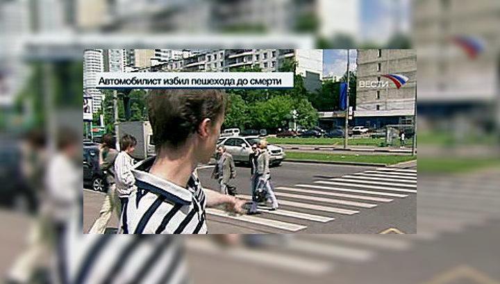 Москва. Обыкновенное убийство