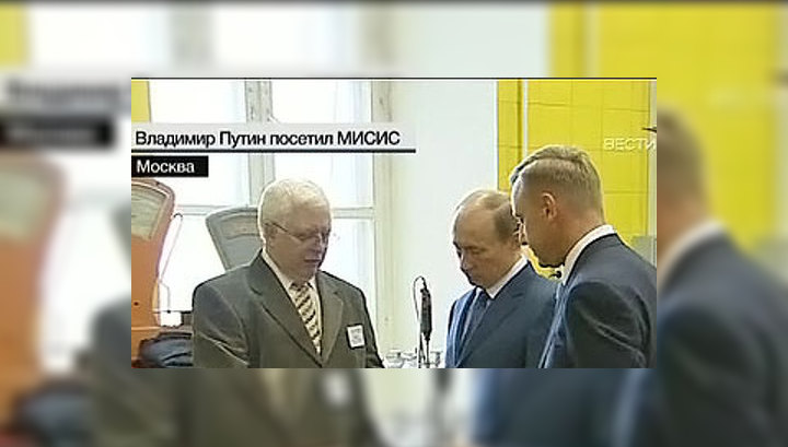 Владимир Путин посетил Московский институт стали и сплавов