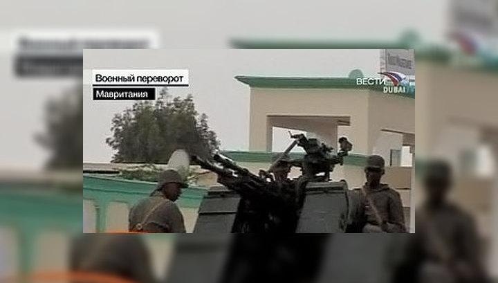 В Мавритании произошел военный переворот