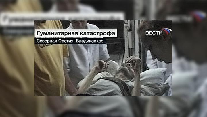 В больницах Северной Осетии находятся 284 пострадавших цхинвальца