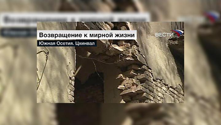 Власти Южной Осетии восстановят гражданам разрушенное жилье