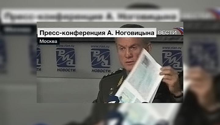 Ноговицын: на позициях грузинского спецназа найдены документы американца