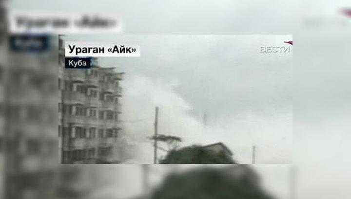 """Ураган """"Айк"""" продолжает бушевать на Кубе"""