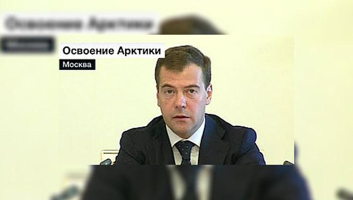 Медведев: Арктика имеет стратегическое значение для России