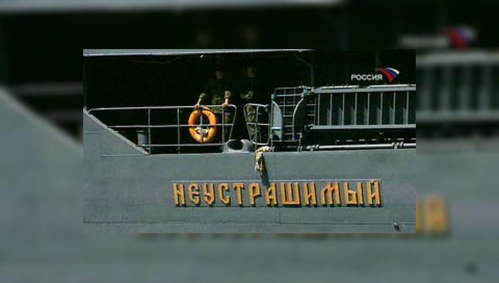 """За время похода """"Неустрашимый"""" сопроводил 60 судов"""