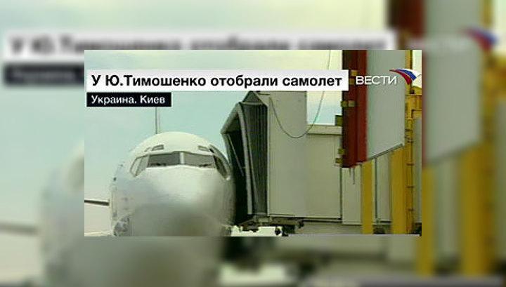 У Юлии Тимошенко отобрали самолет
