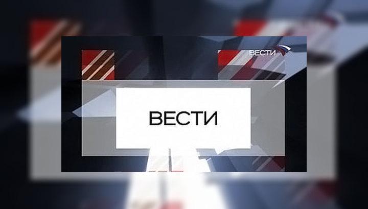 """Телеканал """"Вести"""" вышел в Бишкеке"""