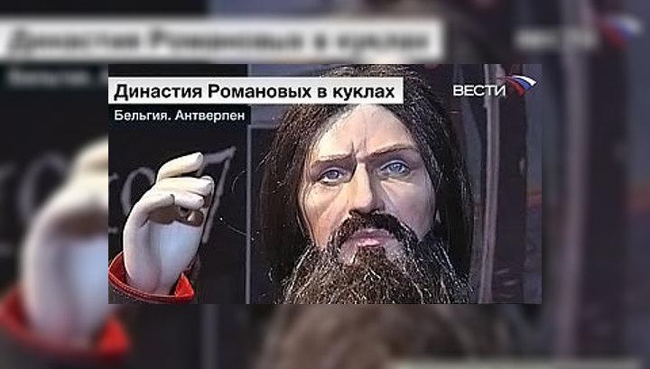 Российская история в куклах