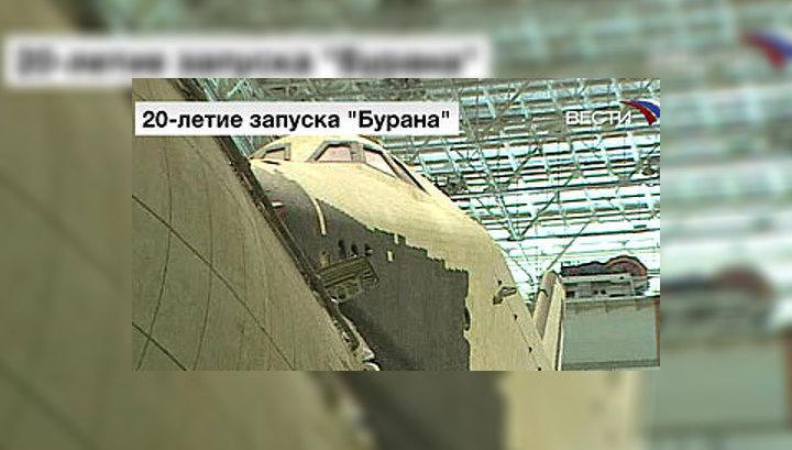 "20-летие полета ""Бурана"""