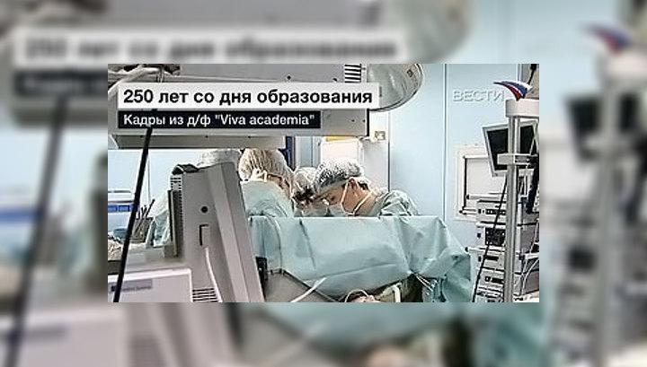 Флагман российской медицины