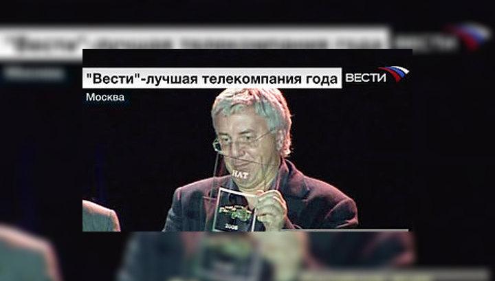 """""""Вести"""" - победитель конкурса """"Лучшая телекомпания года"""""""