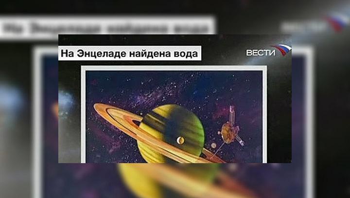 Ученые нашли воду на спутнике Сатурна