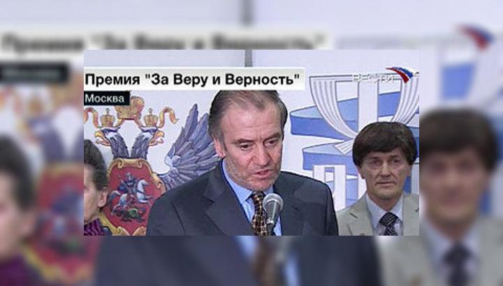 В Москве вручили премии фонда Андрея Первозванного