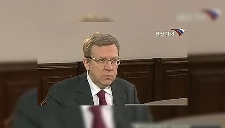 Алексей Кудрин: 2009 год станет самым трудным в мировой экономике