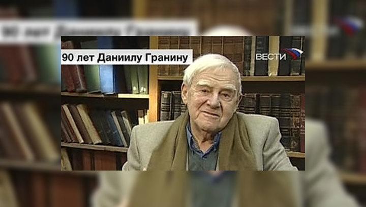 Писатель Даниил Гранин отмечает 90-летие