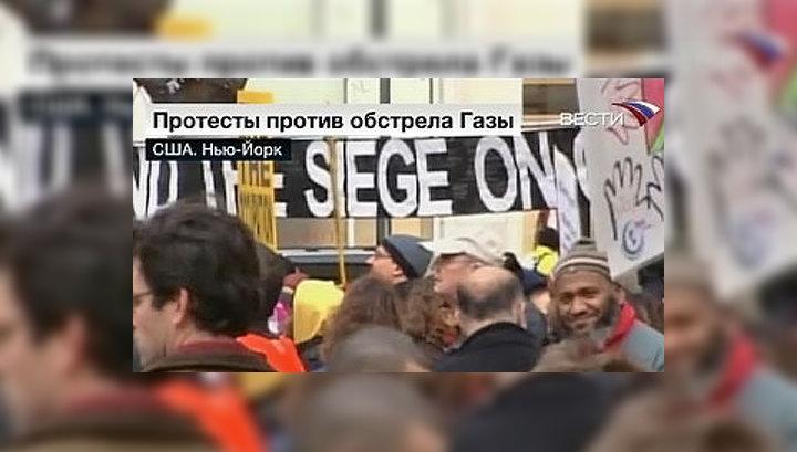В Нью-Йорке прошёл антиизраильский митинг