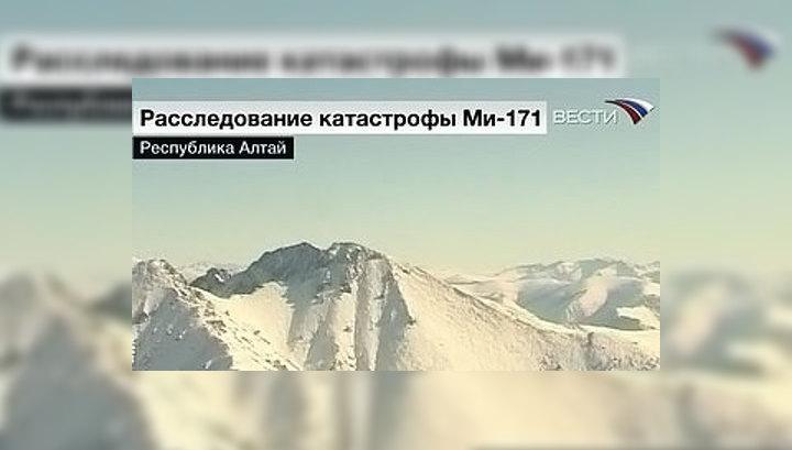 Вертолет на Алтае мог разбиться из-за отказа двигателя