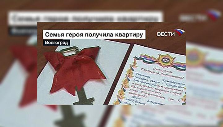 Семье майора Ветчинова вручили ключи от квартиры