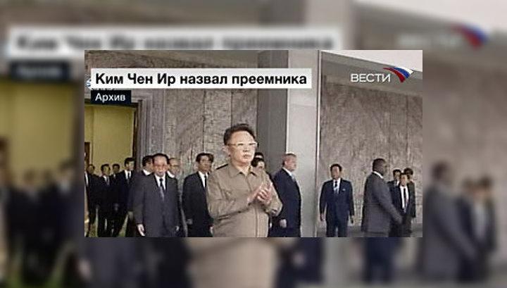 Ким Чен Ир впервые назвал преемника