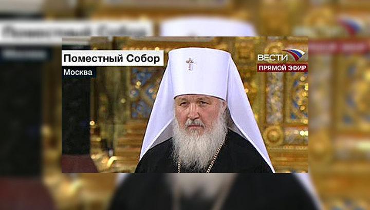 Новым Патриархом стал митрополит Кирилл