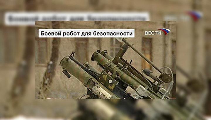 Боевой робот для российской безопасности
