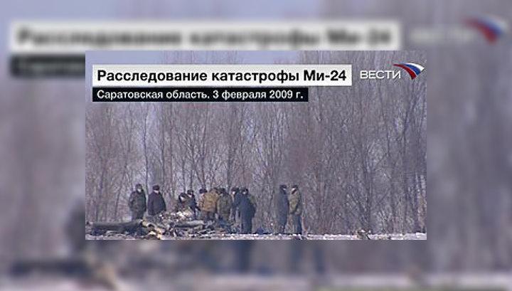 Ми-24 под Саратовом мог разбиться из-за разрушенного редуктора