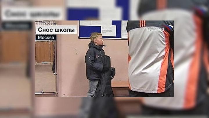 В центре Москвы сносят уникальную школу