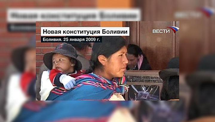 В Боливии провозгласят новую конституцию