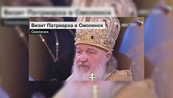 Патриарх Кирилл стал почетным гражданином Смоленской области