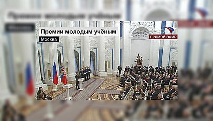 Медведев вручил в Кремле премии молодым ученым