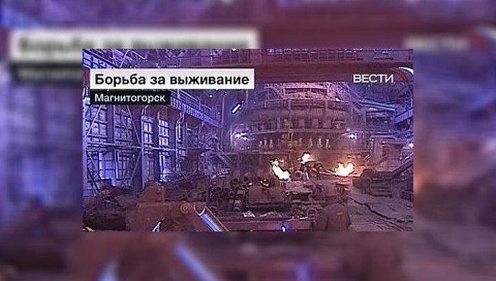 Кризис добрался до Магнитогорска