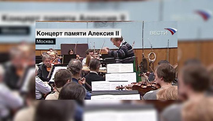 Большой симфонический оркестр даст концерт в память об Алексии II