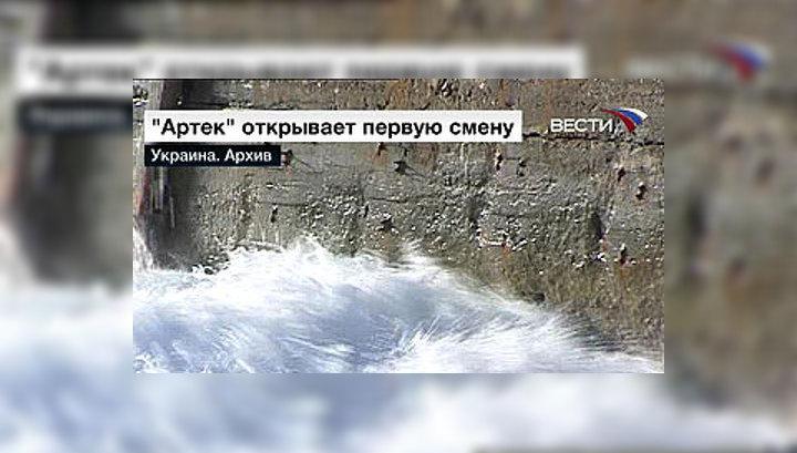 """""""Артек"""" возобновляет работу"""
