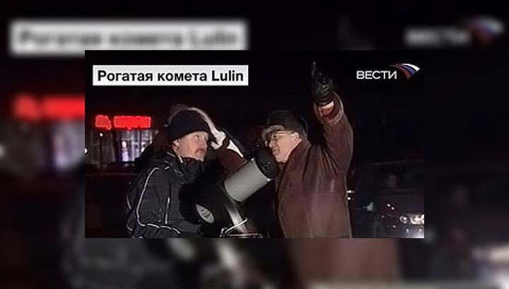 """""""Рогатая"""" комета Лулинь пролетела над Землей"""