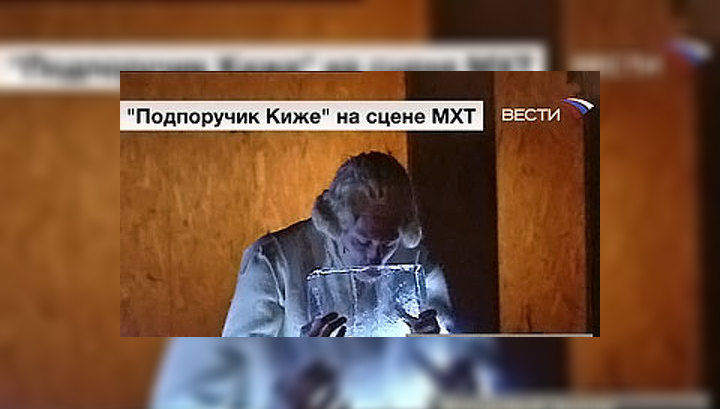 """На сцене МХТ - """"Подпоручик Киже"""""""