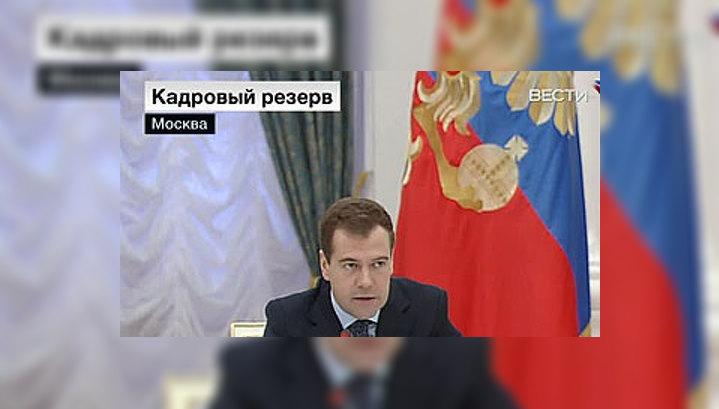 """Медведев: в """"первую сотню"""" кадрового резерва вошли лучшие из лучших"""