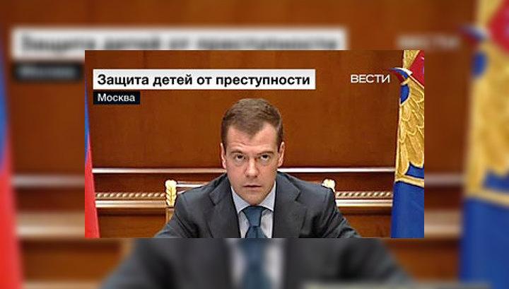 Президент призвал Госдуму побыстрее ужесточить закон о защите детей