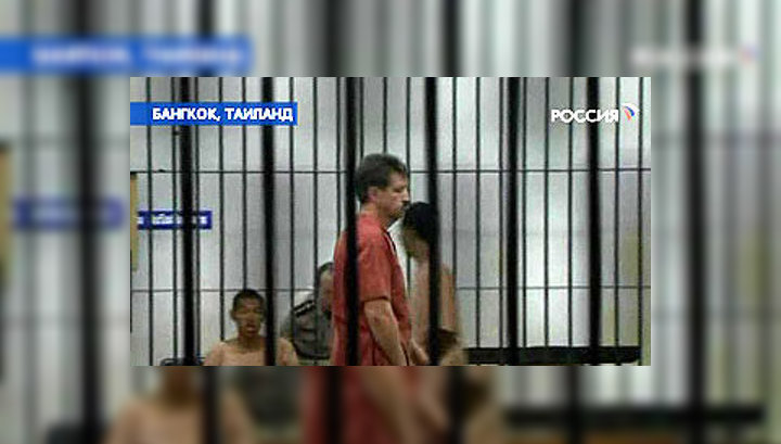 Таиландский суд оправдал Виктора Бута
