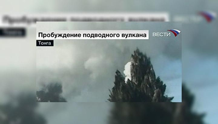 """У берегов архипелага Тонга проснулся """"забытый"""" вулкан"""
