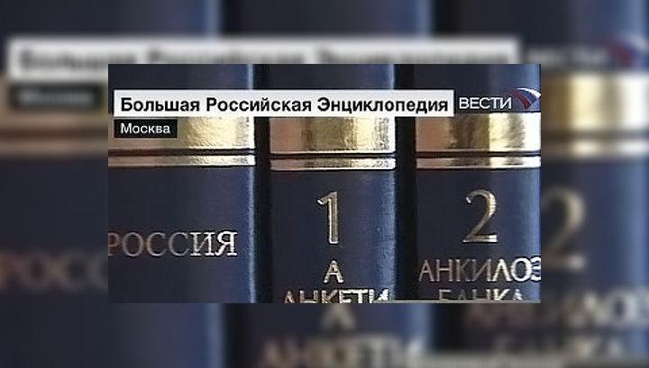 Большая Российская энциклопедия: работа без цензуры
