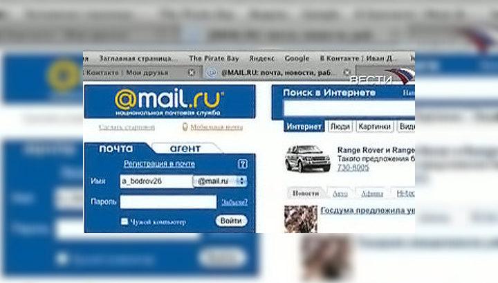 """""""Вести.net"""": спецоперация """"Серый гусь"""" и новые возможности от Mail.ru"""
