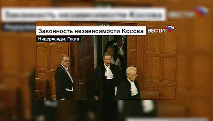 Вопрос о независимости Косова рассмотрит суд